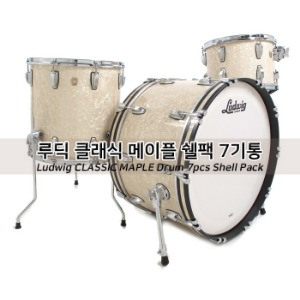 루딕 클래식 메이플 쉘팩 7기통 / Ludwig CLASSIC MAPLE Drum 7pcs Shell Pack