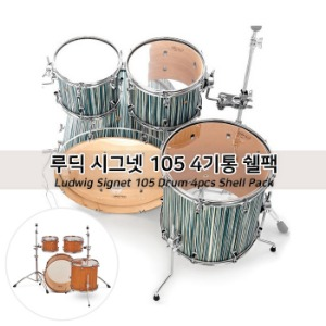 루딕 시그넷 105 4기통 쉘팩 / Ludwig Signet 105 Drum 4pcs Shell Pack