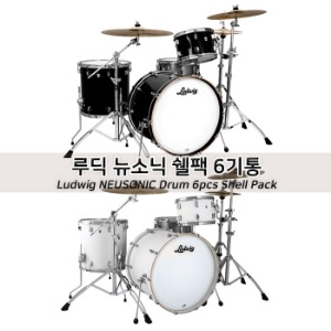 루딕 뉴소닉 쉘팩 6기통 / Ludwig NEUSONIC Drum 6pcs Shell Pack / L26223TXCG / L26223TX3T