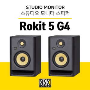 KRK Rokit5 G4 Powered Studio Monitor 2019 / 220V 정식수입품 / 1조2개